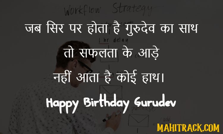 Birthday Wishes for Gurudev in Hindi Shayari