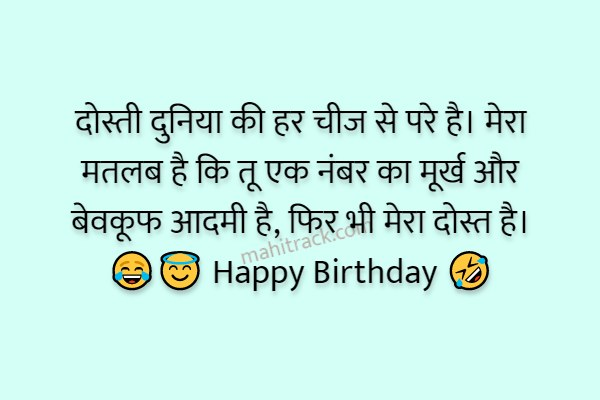 happy birthday funny wishes in hindi