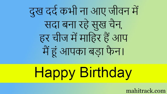 happy birthday mami ji status in hindi
