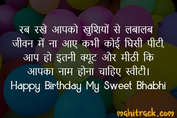 happy birthday my sweet bhabhi ji download