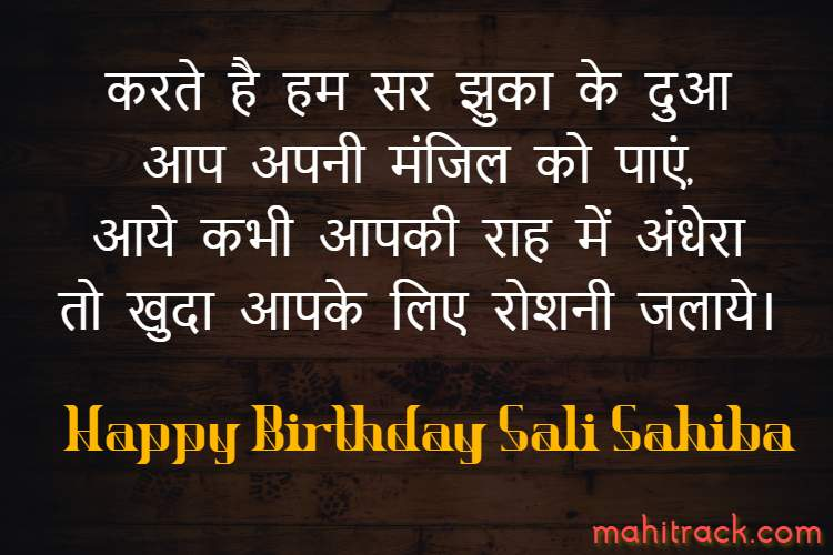 happy birthday sali status in hindi