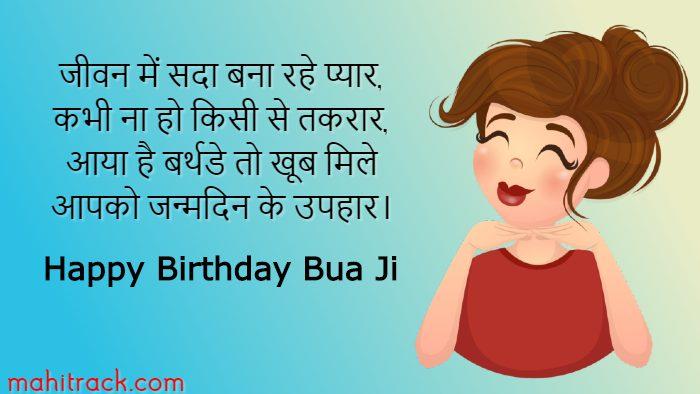 happy birthday status for bua in hindi