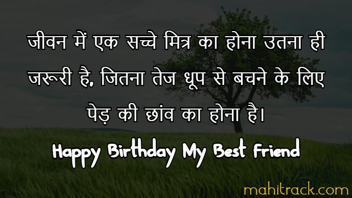 À¤œ À¤—र À¤¯ À¤° Happy Birthday Wishes For Friend In Hindi