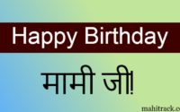 happy birthday wishes for mami in hindi