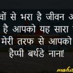 happy birthday wishes for nana in hindi