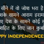 happy independence status in hindi