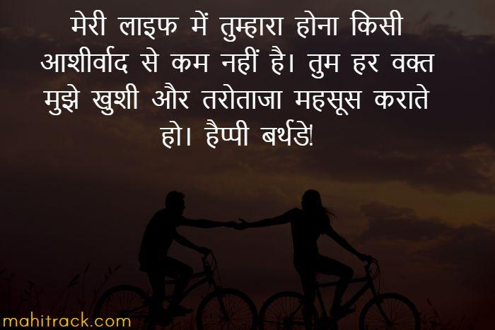 heart touching birthday wishes for boyfriend in hindi