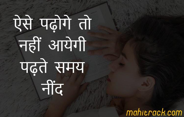 how to avoid sleep while studying in hindi, पढ़ते समय नींद से कैसे बचें