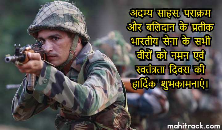 independence day wishes for soldiers in hindi
