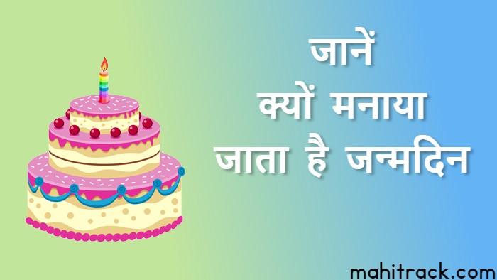 जन्मदिन क्यों मनाया जाता है