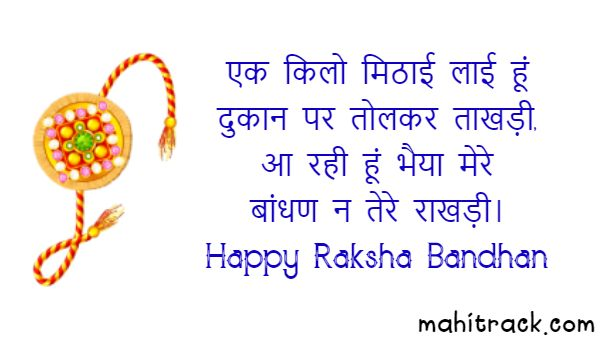 raksha bandhan wishes shayari sms in marwadi