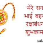 raksha bandhan wishes in rajasthani