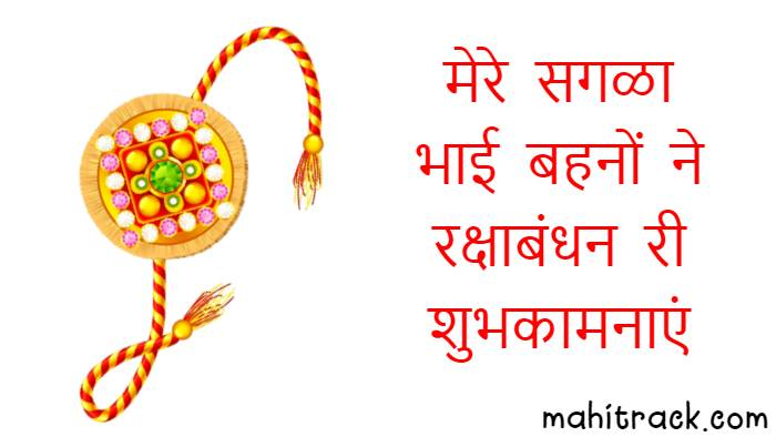 raksha bandhan wishes in rajasthani