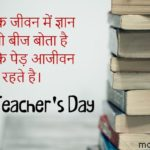 happy teachers day messages in hindi