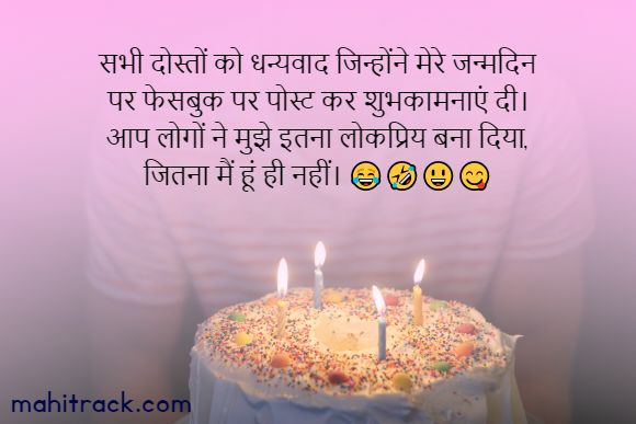 thank you sms for birthday wishes quotes in hindi