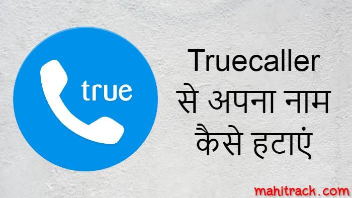 Truecaller Se Naam Kaise Hataye