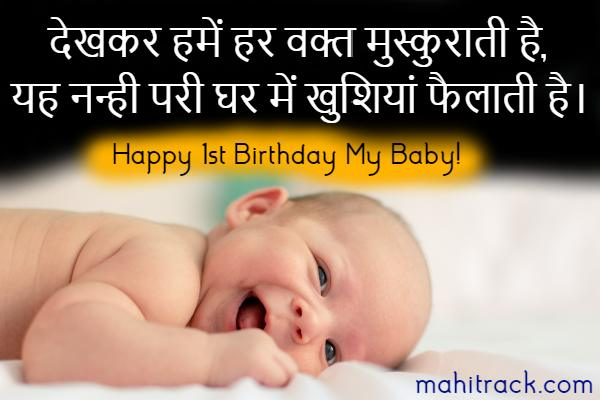 1st birthday wishes for baby girl in hindi