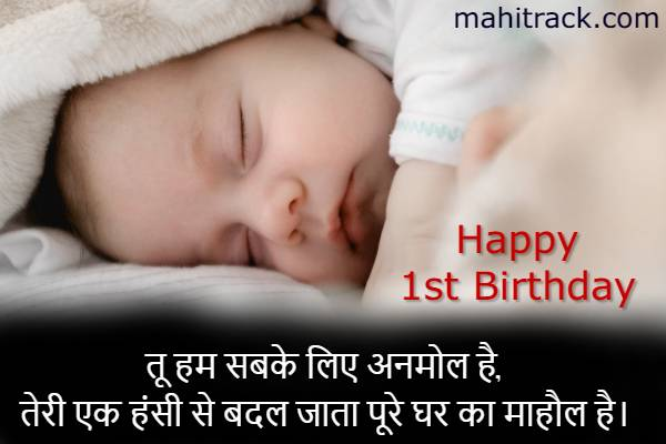 1st birthday wishes in hindi