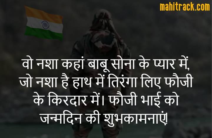 army man birthday status in hindi