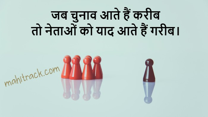 election shayari in hindi