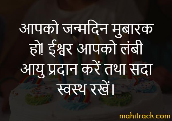 birthday wish kaise kare in hindi