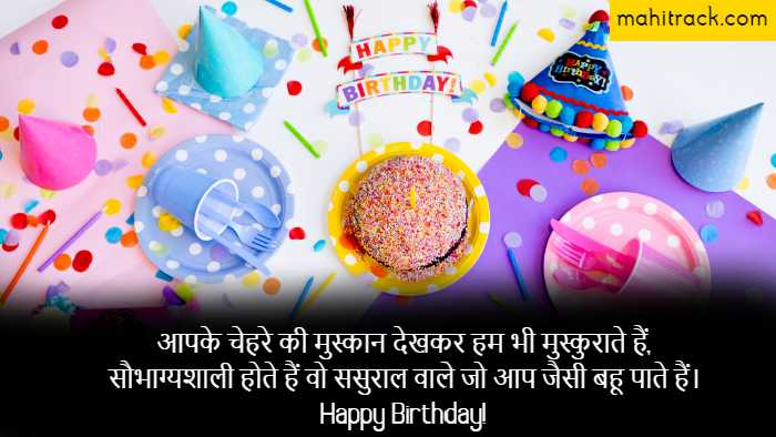 Happy Birthday Wishes for Bahu in Hindi