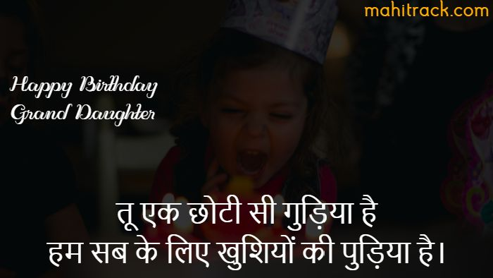 happy birthday wishes for granddaughter in hindi