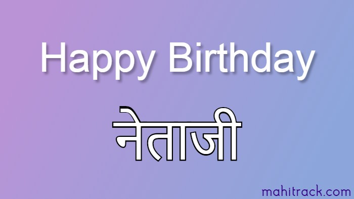 birthday wishes for political leader in hindi