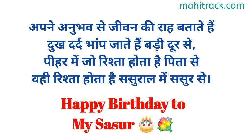 Happy Birthday Wishes for Sasur in Hindi