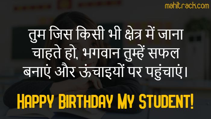 Happy Birthday Wishes for Students in Hindi