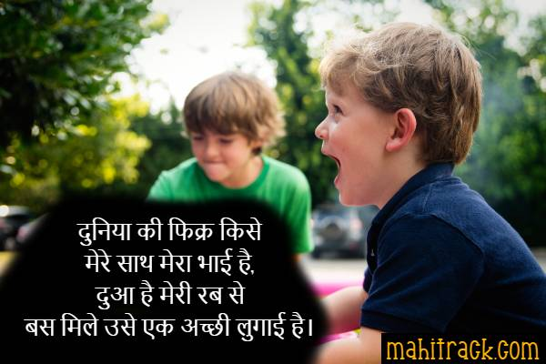 brother status in hindi