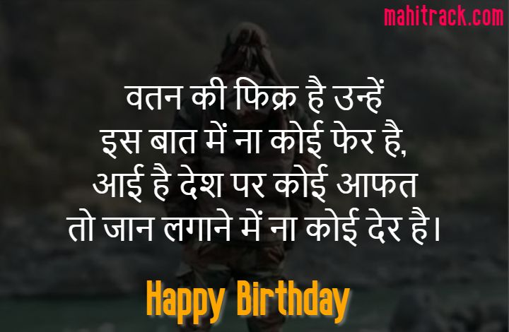 happy birthday wishes for army man in hindi