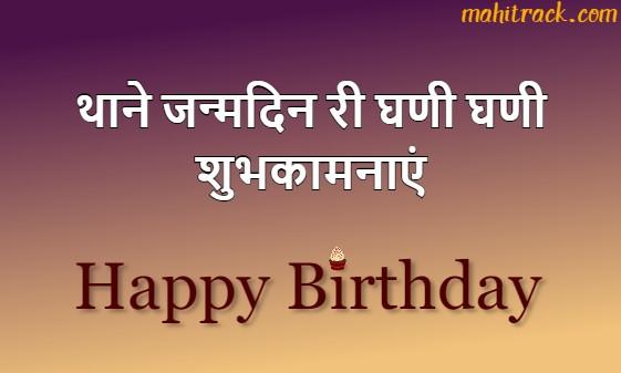 मारवाड़ी में जन्मदिन की बधाई