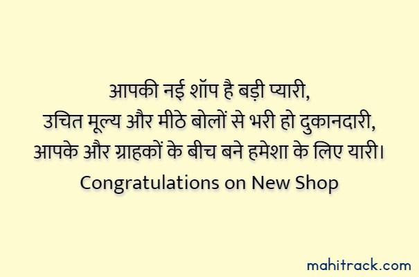 new shop opening status in hindi