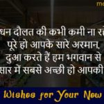 new shop opening wishes in hindi