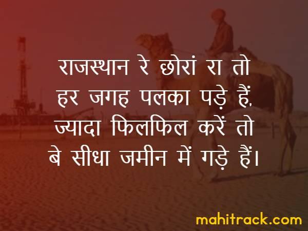 rajasthani attitude status