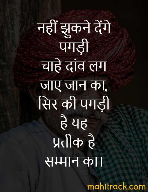 rajasthani pagdi status in hindi