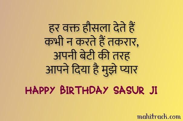 ससुर को जन्मदिन की बधाई