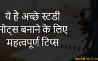 study notes kaise banaye in hindi