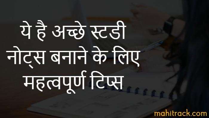 study notes kaise banaye in hindi