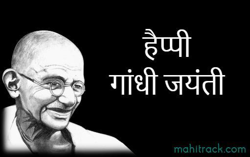 हैप्पी गांधी जयंती फोटो 2021