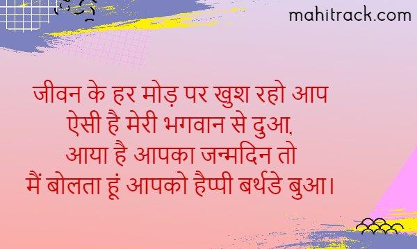 birthday shayari for bua in hindi