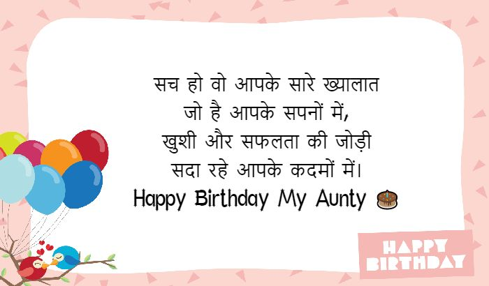 birthday status for aunty in hindi