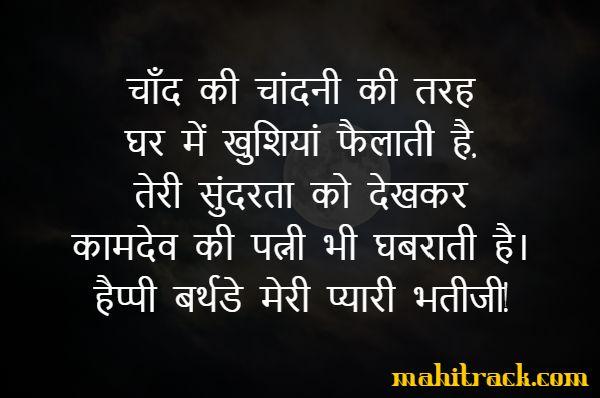 birthday wishes for bhatiji in hindi