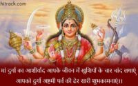दुर्गा अष्टमी की हार्दिक शुभकामनाएं