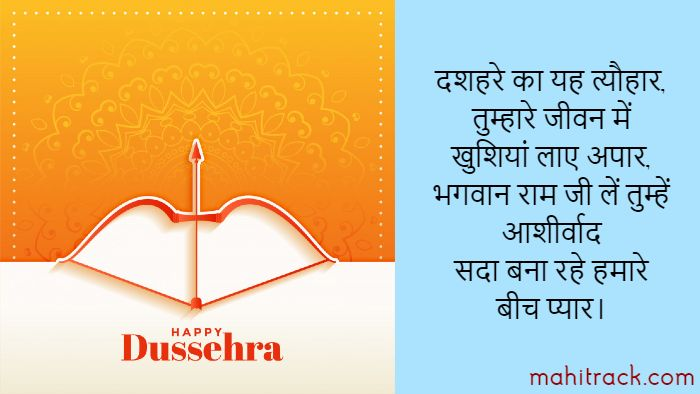 dussehra wishes for girlfriend in hindi
