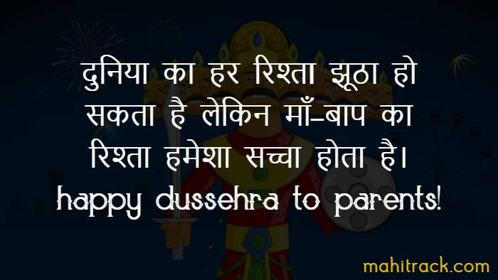happy dussehra wishes for parents in hindi