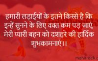 dussehra wishes for sister