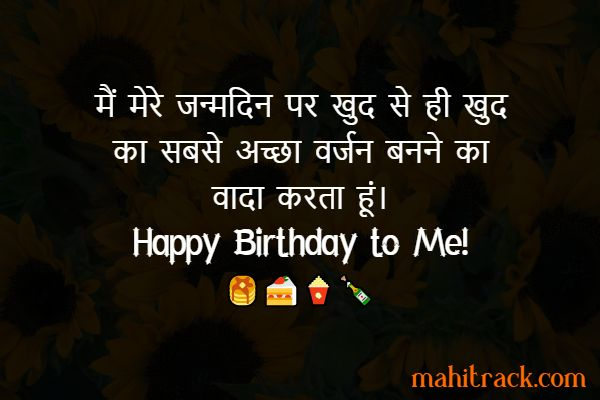 happy birthday to me in hindi