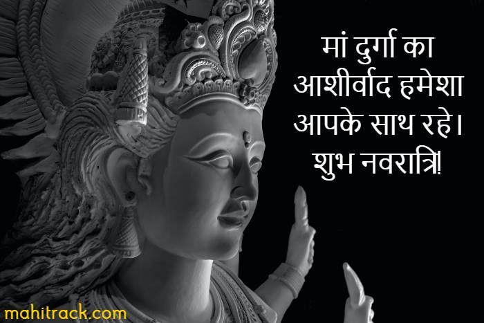 happy navratri quotes in hindi